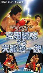 Fukkoku! U.W.F. International Densetsu Series Vol.1 U.W.F. vs W.A.R Chojyo Taiketsu Takada Nobuhiko vs Tenryu Genichiro (Japan Version)