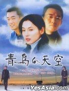 Cing Niao De Tian Kong (XDVD) (End) (Taiwan Version)