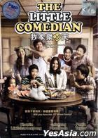 The Little Comedian (DVD) (English Subtitled) (Malaysia Version)