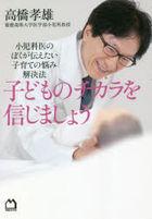 kodomo no chikara o shinjimashiyou shiyounikai no boku ga tsutaetai kosodate no nayami kaiketsuhou