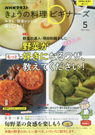 NHK Kyou no Ryouri Beginners 12039-05 2021