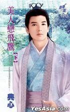 尋夢園 1517 - 美人戀飛鷹 (下)