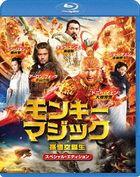 The Monkey King (2014) (Blu-ray) (Japan Version)