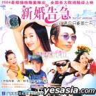 Instant Marriage (VCD) (China Version)