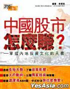 中國股市怎麼賺?