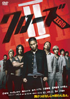 Crows Zero II (DVD) (Standard Edition) (Japan Version)