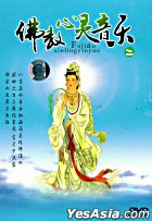 Fo Jiao Xin Ling Yin Le 2 (China Version)