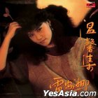 Wen Xin Ji (UMG Reissue Series)