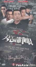 Tian Liang Qing Zheng Yan (DVD) (End) (China Version)