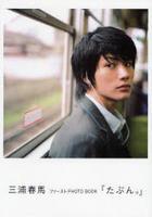 Miura Haruma First Photo Book -Tabun