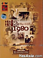 Jian Zheng - Xian Xiang 1980 (DVD) (China Version)