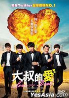 大叔的愛:LOVE or DEAD (2019) (DVD) (香港版)