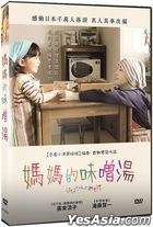 Hana's Miso Soup (2016) (DVD) (Taiwan Version)