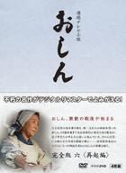 RENZOKU TV SHOUSETSU OSHIN KANZEN BAN 6 <SAIKI HEN> (Japan Version)
