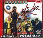 Nong Nu (VCD) (China Version)