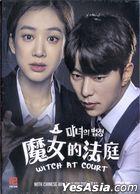 魔女的法庭 (2017) (DVD) (1-16集) (完) (韩/国语配音) (中/英文字幕) (KBS剧集) (新加坡版)