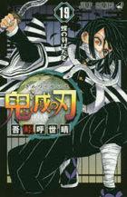 鬼滅の刃 19: 蝶の羽ばたき / ジャンプコミックス