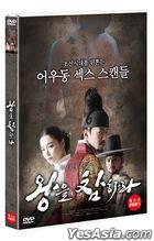 Behead the King (DVD) (Korea Version)