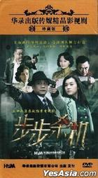 Trapped (DVD) (End) (China Version)