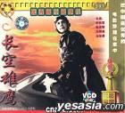 Chang Kong Xiong Ying (VCD) (China Version)