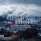 TV Drama  Love You as the World Ends Original Soundtrack (Japan Version)