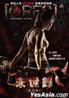REC 4: Apocalipsis (2014) (DVD) (Taiwan Version)