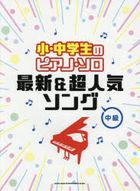 shiyou chiyuugakusei no piano soro saishin ando chiyouninki songu chiyuukiyuu