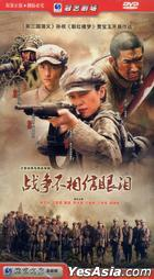 The War Does Not Believe In Tears (H-DVD) (End) (China Version)