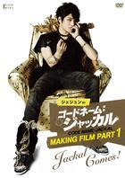 在中 in Code Name: Jackal - Making Film Part 1 - Jackal comes! (DVD)(日本版)