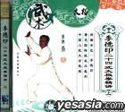 Li De Yin 24Shi Tai Ji Quan Jing Jiang Shang (VCD) (China Version)