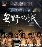 City Without Baseball (VCD) (Hong Kong Version)