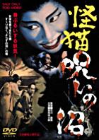Kaibyo Noroi no Numa (DVD) (Japan Version)