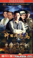 Rushed Out Of The Moon Island (H-DVD) (Ep. 1-35) (End) (China Version)