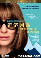 Where'd You Go, Bernadette (2019) (DVD) (Hong Kong Version)