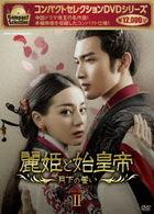 The King's Woman (DVD) (Box 2) (Compact Selection) (Japan Version)