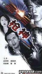 枪神 (20集) (中国版)