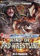 SOKUHOU DVD!SHIN NIHON PROWRES 2014 KING OF PRO-WRESTLING 10.13 RYOGOKU KOKUGIKAN (Japan Version)