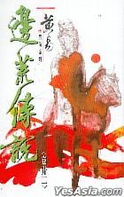 黃易異俠系列 - 邊荒傳說(第32卷)