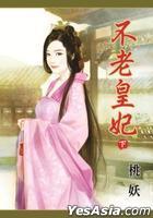 Bu Lao Huang Fei  Xia
