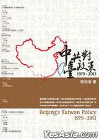 Zhong Gong Dui Tai Zheng Ce1979-2013