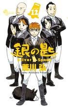 Gin no Saji -Silver Spoon 12