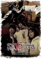 Sh15uya - Shibuya Fifteen Vol. 4(Last episode)(Japan Version)