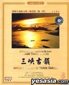 A civilization about to be lost (VCD) (4) Ancient charm of Three Gorges (China Version)
