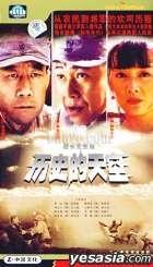 LLi Shi De Tian Kong (Part I) (Vol.1-20) (End) (China Version)