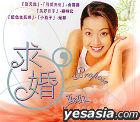 Propose (VCD) (End) (Hong Kong Version)