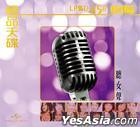 Audiophile Female Selections (LPCD45 II)