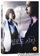 Grape Candy (DVD) (Korea Version)