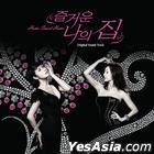 Home Sweet Home OST (MBC TV Drama)