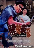 Du Chang Ying Hao (DVD) (Taiwan Version)