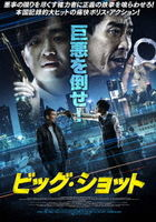 The Big Shot (DVD) (Japan Version)